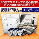 【ピアノレッスン 3弾セット】30日でマスターするピアノ教本&DVDセ...