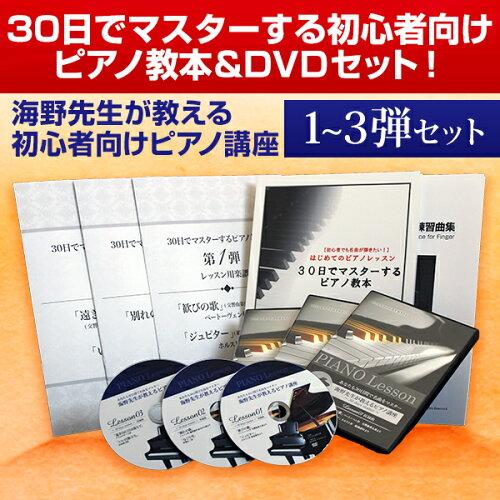 30日でマスターするピアノ教本&DVDセット!海野先生が教える初心者...