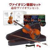 【通常ヴァイオリン楽器セット】初心者向けヴァイオリンレッスンDVD&テキスト 1〜3弾+楽器セット【送料無料05_45】