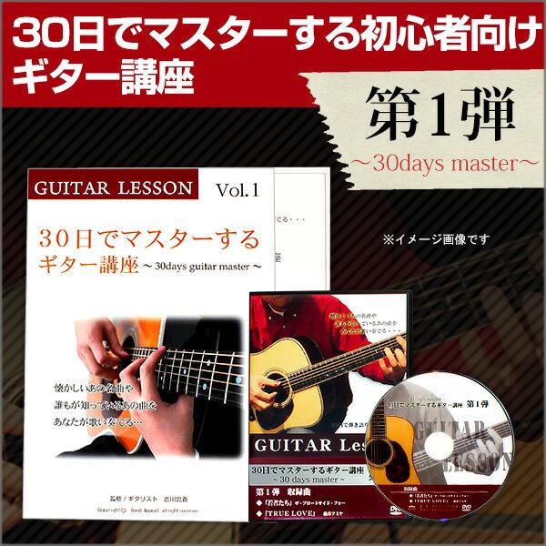 30日でマスターするギター講座第1弾