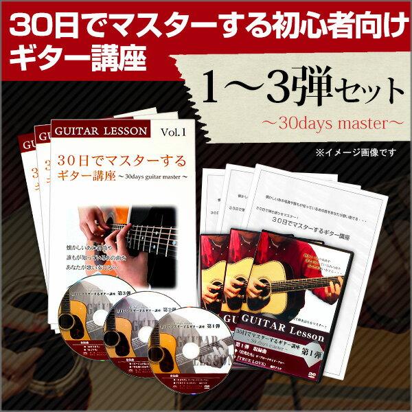 30日でマスターするギター講座 3弾セット