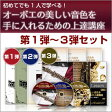 【オーボエ3弾セット】オーボエの美しい音色を手に入れるための上達講座 佐藤先生の初心者向けオーボエ教本&DVD 3弾セット