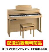 ローランドピアノデジタル