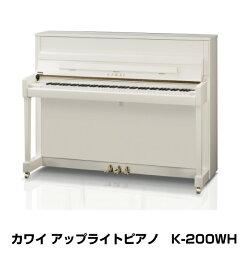 【新品】カワイピアノK-200 ホワイト (K200WH)