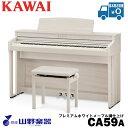 KAWAI 電子ピアノ CA59A / プレミアムホワイトメープル調仕上げ[カワイ][CA59A]【送料無料】【smtb-u】【piano_t】【P7O4】・・・