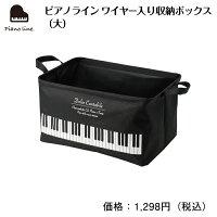 ピアノラインワイヤー入り収納ボックス(大)ピアノピアノ発表会ピアノ教室ピアノグッズ収納