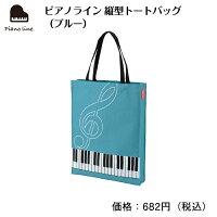 ピアノライン縦型トートバッグ(ブルー)ピアノピアノ発表会ピアノ教室ピアノグッズトートバッグ