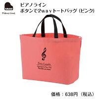 ピアノラインボタンで2wayトートバッグ(ピンク)ピアノピアノ発表会ピアノ教室ピアノグッズトートバッグ