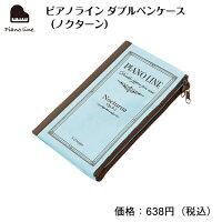 ピアノラインダブルペンケース(ノクターン)ピアノピアノ発表会ピアノ教室ピアノグッズペンケース