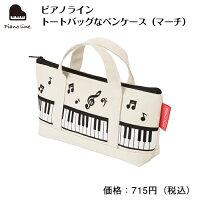 ピアノライントートバッグなペンケース(マーチ)ピアノピアノ発表会ピアノ教室ピアノグッズペンケース