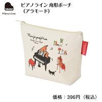 ピアノライン舟形ポーチ(アラモード)ピアノピアノ発表会ピアノ教室ピアノグッズポーチ