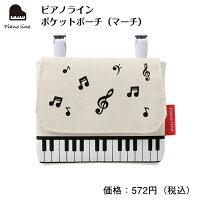 ピアノラインポケットポーチ(マーチ)ピアノピアノ発表会ピアノ教室ピアノグッズポーチ
