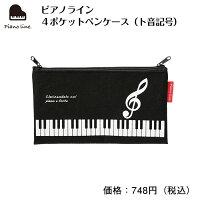 ピアノライン4ポケットペンケース(ト音記号)ピアノピアノ発表会ピアノ教室ピアノグッズペンケース