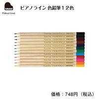 ピアノライン色鉛筆12色ピアノピアノ発表会ピアノ教室ピアノグッズ色鉛筆