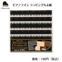 ピアノラインラッピングちよ紙ピアノピアノ発表会ピアノ教室ピアノグッズちよ紙