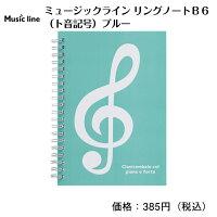 ミュージックラインリングノートB6(ト音記号)ブルーピアノピアノ発表会ピアノ教室ピアノグッズノート