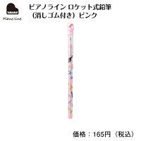 ピアノラインロケット式鉛筆(消しゴム付き)ピンクピアノピアノ発表会ピアノ教室ピアノグッズ鉛筆