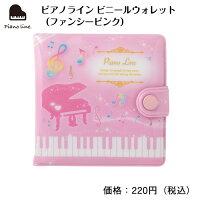 ピアノラインビニールウォレット(ファンシーピンク)ピアノピアノ発表会ピアノ教室ピアノグッズウォレット