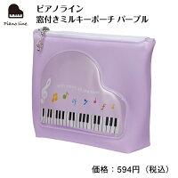 ピアノライン窓付きミルキーポーチパープルピアノピアノ発表会ピアノ教室ピアノグッズポーチ