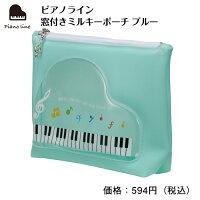 ピアノライン窓付きミルキーポーチブルーピアノピアノ発表会ピアノ教室ピアノグッズポーチ