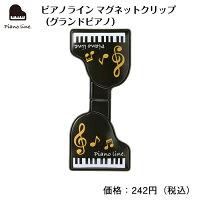 ピアノラインマグネットクリップ(グランドピアノ)ピアノピアノ発表会ピアノ教室ピアノグッズマグネット