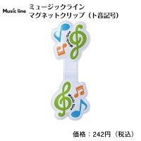 ミュージックラインマグネットクリップ(ト音記号)ピアノピアノ発表会ピアノ教室ピアノグッズマグネット