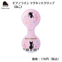 ピアノラインマグネットクリップ(ねこ)ピアノピアノ発表会ピアノ教室ピアノグッズマグネット