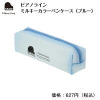 ピアノラインミルキーカラーペンケース(ブルー)ピアノピアノ発表会ピアノ教室ピアノグッズペンケース
