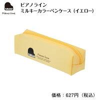 ピアノラインミルキーカラーペンケース(イエロー)ピアノピアノ発表会ピアノ教室ピアノグッズペンケース