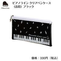ピアノラインクリアペンケース(音符)ブラックピアノピアノ発表会ピアノ教室ピアノグッズペンケース