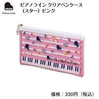 ピアノラインクリアペンケース(スター)ピンクピアノピアノ発表会ピアノ教室ピアノグッズペンケース
