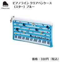 ピアノラインクリアペンケース(スター)ブルーピアノピアノ発表会ピアノ教室ピアノグッズペンケース
