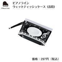 ピアノラインウェットティッシュケース(音符)ピアノピアノ発表会ピアノ教室ピアノグッズポーチ
