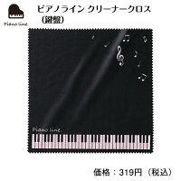 ピアノラインクリーナークロス(鍵盤)ピアノピアノ発表会ピアノ教室ピアノグッズクリーナークロス