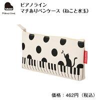 ピアノラインマチありペンケース(ねこと水玉)ピアノピアノ発表会ピアノ教室ピアノグッズペンケース