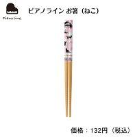 ピアノラインお箸(ねこ)ピアノピアノ発表会ピアノ教室ピアノグッズ箸
