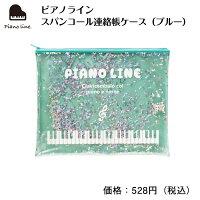 ピアノラインスパンコール連絡帳ケース(ブルー)ピアノピアノ発表会ピアノ教室ピアノグッズ連絡帳