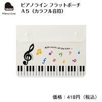 ピアノラインフラットポーチA5(カラフル音符)ピアノピアノ発表会ピアノ教室ピアノグッズポーチ