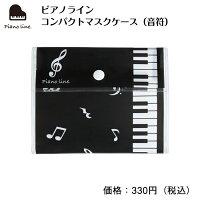 ピアノラインコンパクトマスクケース(音符)ピアノピアノ発表会ピアノ教室ピアノグッズマスクケース