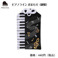 ピアノラインおまもり(鍵盤)ピアノピアノ発表会ピアノ教室ピアノグッズおまもり