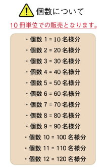 【40%OFF】超得!席札無料セット(シュエット-10柄デザインコレクション-)