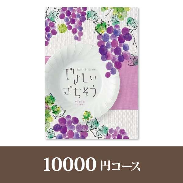 カタログギフト やさしいごちそう【10000円コ...の商品画像