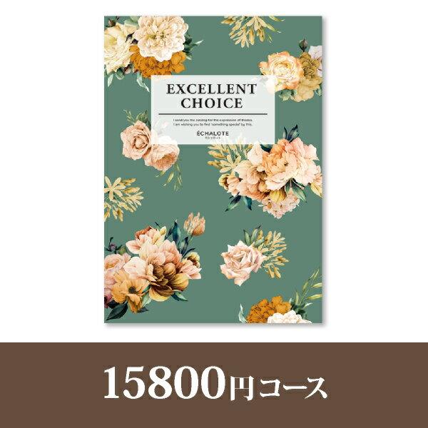 エクセレントカタログギフト【15800円コース】...の商品画像