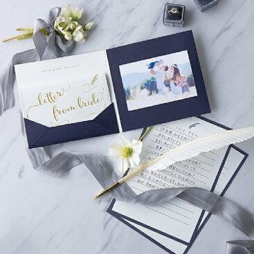 ブライズレター(ディアグラフィ—)(結婚式 両親プレゼント 購入特典 ウェディング 花嫁からの手紙 レターセット 披露宴 レセプション)