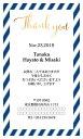 PIARY(ピアリー)楽天市場店で買える「サンクスカード ED3-M5M(プチギフト 引き菓子 購入特典 結婚式 ウェディング ウエディング 名入れ お礼 オリジナル 二次会 パーティー 粗品」の画像です。価格は1円になります。