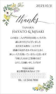 サンクスカード EF6-M7Y(プチギフト 引き菓子 購入特典 結婚式 ウェディング ウエディング 名入れ お礼 オリジナル 二次会 パーティー 粗品)