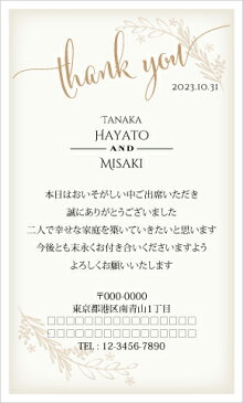 サンクスカード EH4-M7Y(プチギフト 引き菓子 購入特典 結婚式 ウェディング ウエディング 名入れ お礼 オリジナル 二次会 パーティー 粗品)
