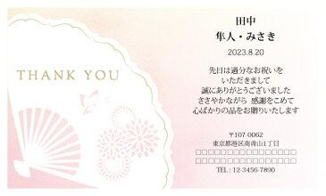 サンクスカード J32-M5M(プチギフト 引き菓子 購入特典 結婚式 ウェディング ウエディング 名入れ お礼 オリジナル 二次会 パーティー 粗品)