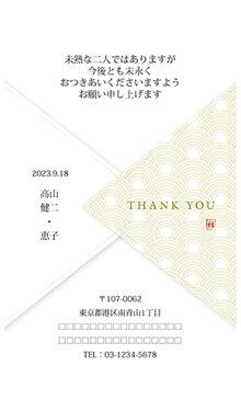 サンクスカード J33-M5M(プチギフト 引き菓子 購入特典 結婚式 ウェディング ウエディング 名入れ お礼 オリジナル 二次会 パーティー 粗品)