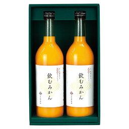 早和果樹園 有田みかんジュース「飲むみかん」2本セット(夏ギフト2021ドリンク )